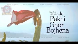 je pakhi gor bujena - যে পাখি ঘড় বুঝে না । মন ভাল করার গান  - ২