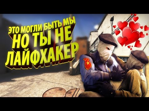 РАЗОБЛАЧЕНИЕ CS:GO ЛАЙФХАКОВ #39 ФИШКИ И СЕКРЕТЫ В КС ГО