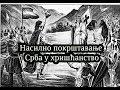 Nasilno Pokrštavanje Srba U Hrišćanstvo