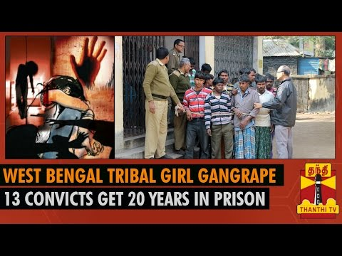 West Bengal Tribal Girl Gang Rape : 13 Convicts get 20 years in Prison - Thanthi TV