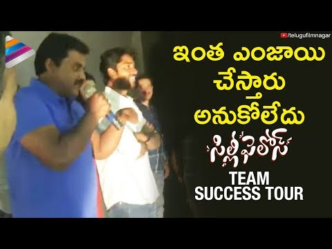 Silly Fellows Team Success Tour | Sunil | Allari Naresh | 2018 Telugu Movies | Telugu FilmNagar