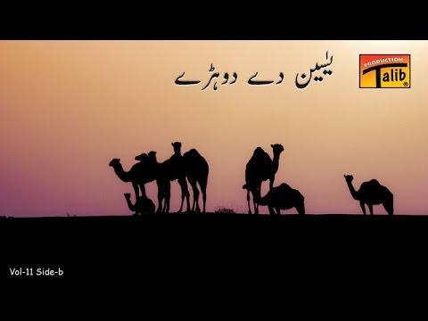 Talib Hussain Dard (yaseen Dohre Mahiye Vol-11) video