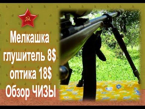 Мелкашка +глушитель 8$ +оптика 18$ обзор Small Internal rifle silencer $8 +$18 optics sniper rifle