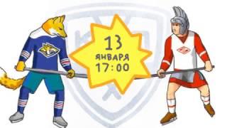 13 января, 17:00 «Металлург» Мг - «Спартак»