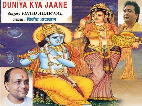 Mera Aapki Kripa Se Sab Kaam Ho Raha Hai [full Song] Duniya Kya Jaane video