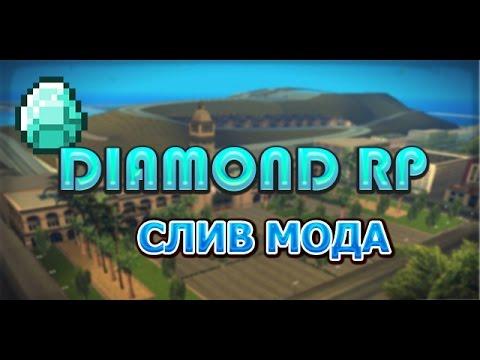 Diamond RP Слив Мода [Pawn]