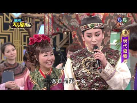 20161211華視天王豬哥秀-現代嘉慶君