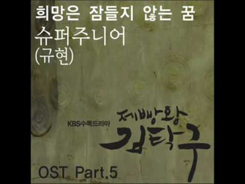 Super Juniors Kyuhyuns -  OST Baker King - Hope is a dream that doesnt sleep