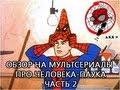 AKR   Обзор на м/c про Человека паука часть 2