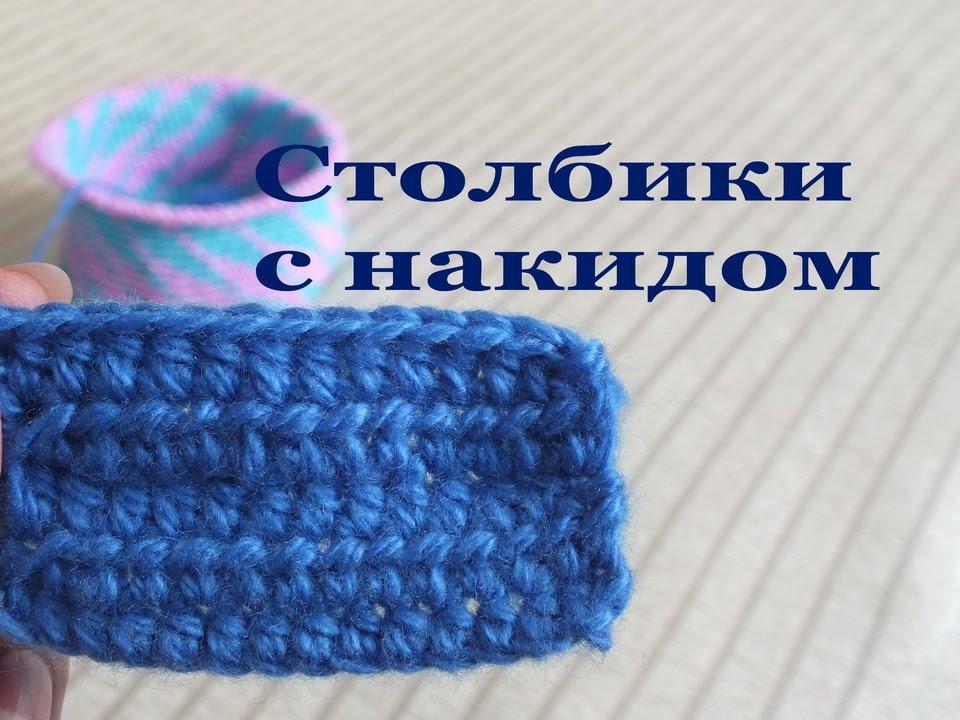 Вязание крючком столбики с накидом 51