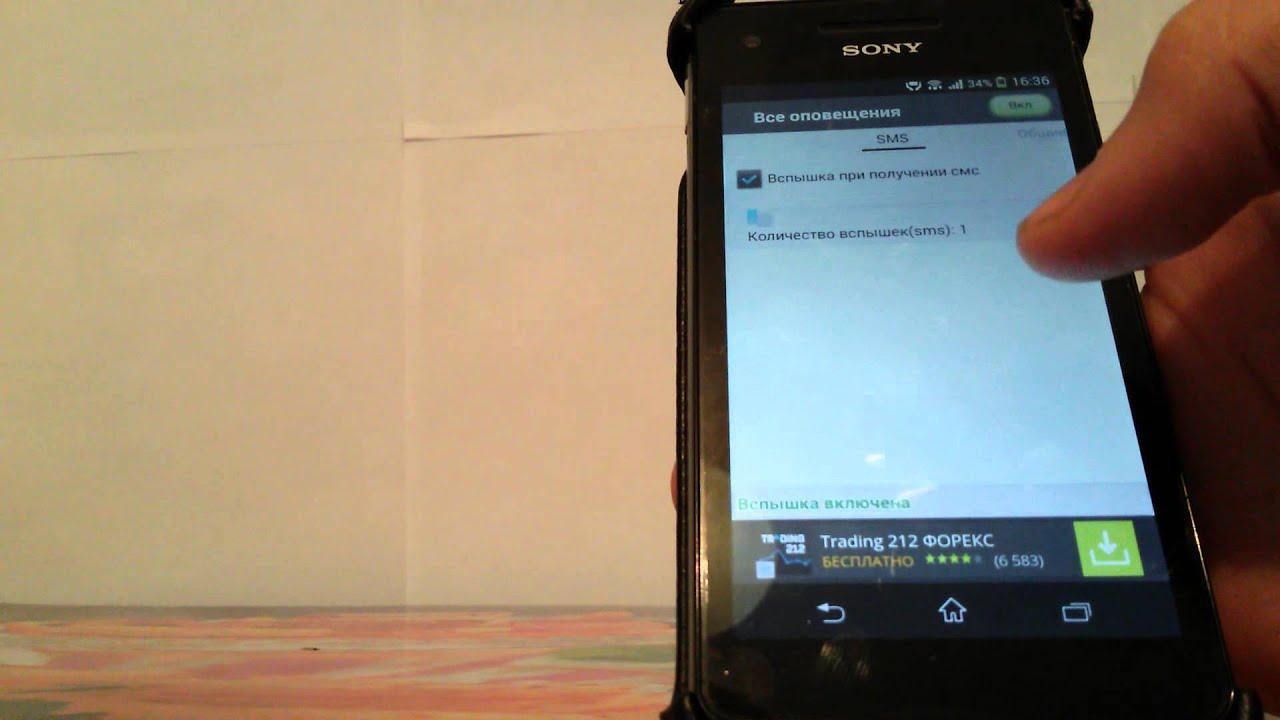 Как сделать чтобы при звонке на айфоне 5 s мигала вспышка