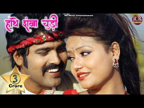 Hanthe Sankha Churi | हाँथे संखा चूड़ी | HD New Nagpuri Song 2017 | Dinesh & Varsha | Manoj Sahari