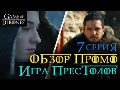 Игра престолов 7 серия 7 сезон: Обзор промо!