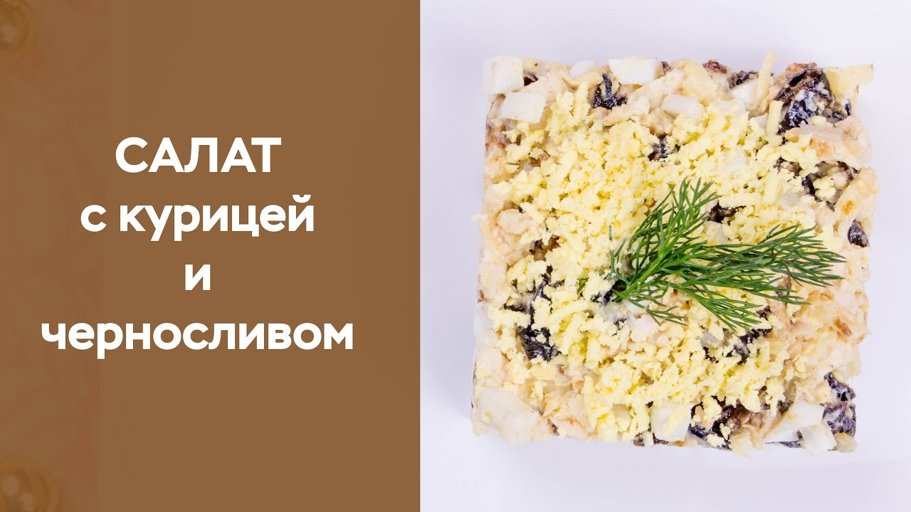 Салат с курицей черносливом и грибами рецепт с с