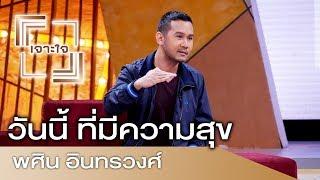 Download video รายการเจาะใจ : พศิน อินทรวงศ์ - วันนี้ ที่มีความสุข (13 ม.ค 61)