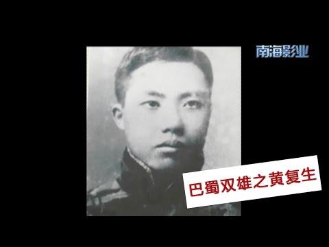 巴蜀辛亥双雄之黄复生 / China's 1911 Revolution: Huang Fusheng