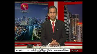 2021-01-20 | Nethra TV Tamil News 7.00 pm