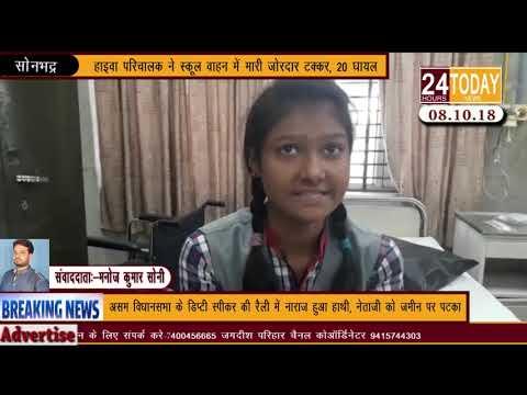 24hrstoday Breaking News:- स्कूल वाहन में मारी जोरदार टक्कर, २० घायल Report by Manoj Soni
