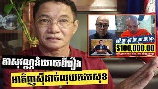 តាសុវណ្ណនិយាយរឿង ប៊ុត ប៊ុនតិញ ស៊ីដាច់លុយជេមសុខ _ Khan Sovan, But Buntenh, James Sok, Hun Sen