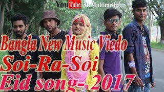 Soi Re By F A Sumon New Version 2017 Eid Song By Relees By SD-Multimedia