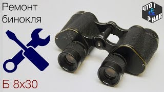 Ремонт бинокля Б 8х30 ( замена смазки окуляра ) / repair of binoculars B 8x30 USSR