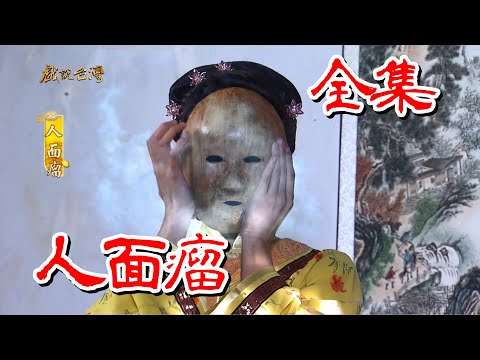 台劇-戲說台灣-人面瘤-全集