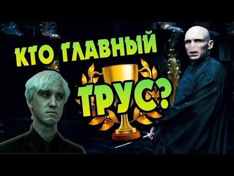 Гарри Поттер и ТОП Самых Трусливых Волшебников