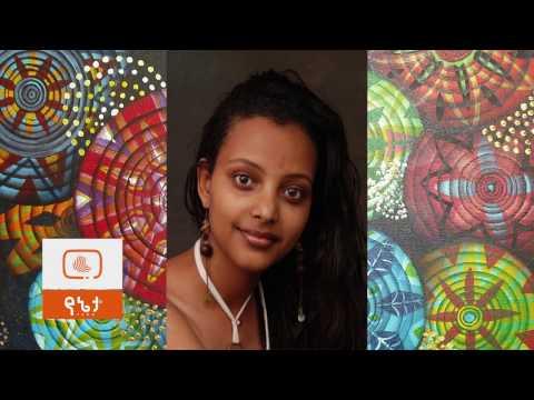 Ethiopia : ከወጣቷ ሰዓሊ ሜሮን ኤርሚያስ ጋር በስራዎቿና በህይወት ዙሪያዋ የተደረገ ቆይታ