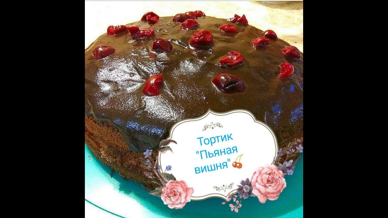 Торт пьяная вишня оригинальный рецепт с пошаговым фото
