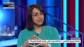 تحديات تواجهها اللغة العربية