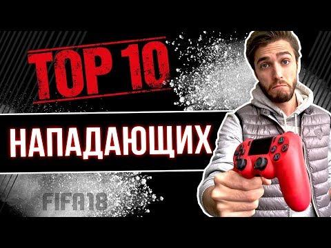 ТОП-10 нападающих / форвардов FIFA 18