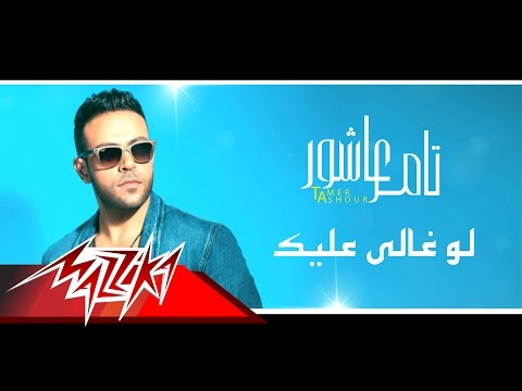 Law Ghaly Aleik - Tamer Ashour لوغالى عليك - تامر عاشور