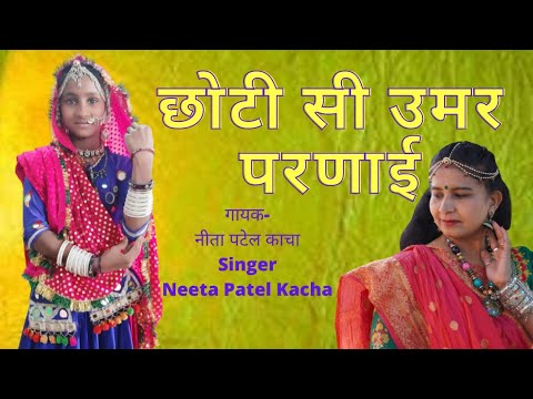 Choti si Umar Paranai Re - Rajasthani fock -with lyrics by Neeta...
