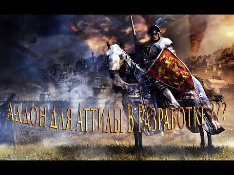Аддон Для Total War Attila и Новости о Total War Warhammer 2
