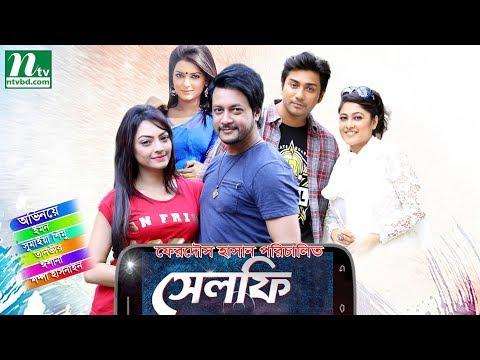 Selfie (সেলফি) | Bangla Telefilm | Sumaiya Shimu, Emon, Ishana, Tanvir