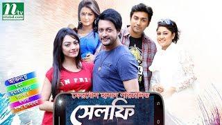 Selfie (সেলফি)   Bangla Telefilm   Sumaiya Shimu, Emon, Ishana, Tanvir