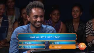 Enkokilesh - Part 17 (Ethiopian TV Game Show)