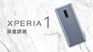 「邦尼評測」黑科技徹底解放!Sony Xperia 1 開箱評測(4K HDR OLED ,Cinema Pro, S855、螢幕相機錄影喇叭對比:S10+,P30 Pro,Xs Max 值不值得買