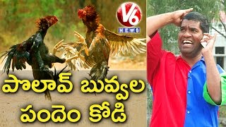Bithiri Sathi On Cockfight Ban | Funny Conversation With Savitri | Teenmaar News | V6 News