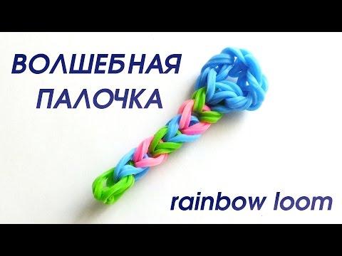 Фигурка волшебная палочка из резинок на станке. как сплести из резинок rainbow loom bands своими руками
