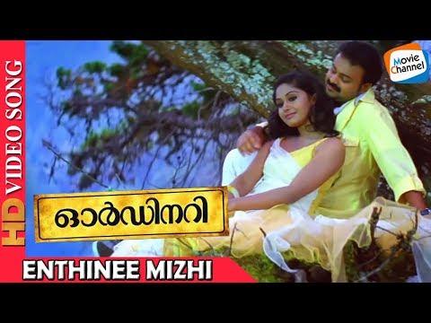 Enthinee mizhi... | Ordinary | Malayalam Movie Song | Kunjako Boban_Srintha