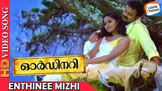 Ordinary - Enthinee mizhi... | Ordinary | Malayalam Movie Song | Kunjako Boban_Srintha