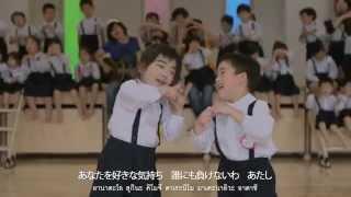 เพลง แอบชอบ เวอร์ชั่นภาษาญี่ปุ่น
