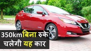 ये कार महंगे डीजल-पेट्रोल से दिलाएगी छुटकारा|Nissan Leaf E Plus|Electric Car|Electric Car For India