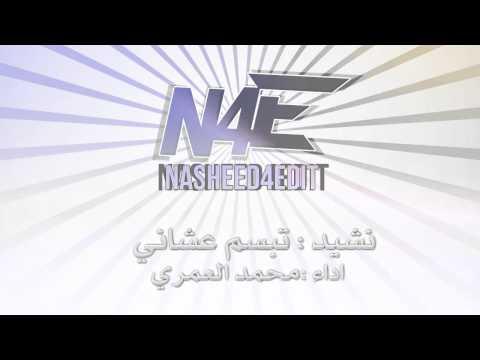 نشيد ( تبسم عشاني ) محمد العمري #NASHEED4EDIT