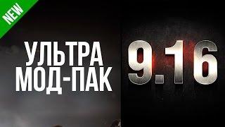 СУПЕР УЛЬТРА МОД-ФАК (ПАК) 9.16 ЭКСКЛЮЗИВ! WORLDOF TANKS 9.16 MOD PACK