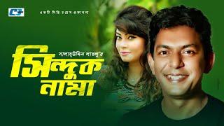 Sinduknama | Bangla Natok | Full HD | A. T. M. Shamsujjaman | Chanchal Chowdhury