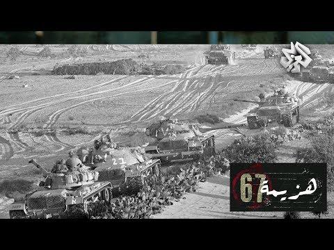 التلفزيون العربي   وثائقي هزيمة 1967 الجزء الأول