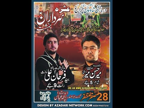 Live Majlis 28 Safar Darbar shah chan chargh Rwp 2018/1440