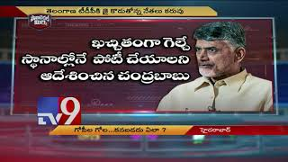Political Mirchi : Masala News From Telugu States - 16-10-2018